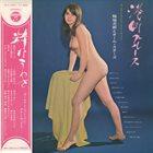 JIRO INAGAKI 港町ブルース (Iki na uwasa)= Minatomachi Blues album cover