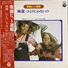 JIRO INAGAKI 純潔 / ひとりじゃないの = Junketsu/ Hitori Ja Naino album cover