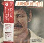 JIRO INAGAKI Jukebox hit hit album cover