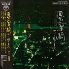 JIRO INAGAKI Shianbashi Blues ~ Tenor No Kyoen album cover