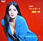JIRO INAGAKI The Playboy's Manual album cover