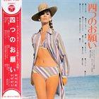 JIRO INAGAKI Yottsu No Onegai / Anata Nara Dousuru album cover