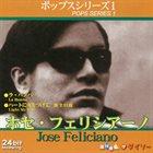 JOSÉ FELICIANO ポップスシリーズ 1 = Pops Series 1 album cover