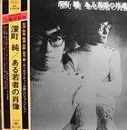 JUN FUKAMACHI ある若者の肖像 album cover