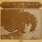 JUN FUKAMACHI 足跡で作る橋  / 深町 純 Jun Fukamachi album cover
