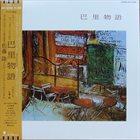 JUN FUKAMACHI Jun Fukamachi Meets Takashi Sato : 巴里物語 album cover
