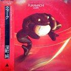 JUN FUKAMACHI Quark album cover
