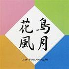 JUN FUKAMACHI 花鳥風月 Ka-tyou-fuh-gestu album cover
