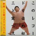 KAN MIKAMI このレコードを盗め!!初 三上寛ベスト・アルバム album cover