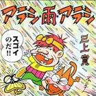 KAN MIKAMI アラシ・雨・アラシ = Arashi Ame Arashi album cover