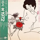 KAN MIKAMI コンサートライヴ零孤徒 三上寛1972 album cover