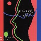KAN MIKAMI ジャンピング・ビーンズ -闇に浮く- album cover