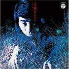 KAN MIKAMI 三上寛のひとりごと album cover