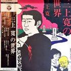 KAN MIKAMI 三上寛の世界 album cover