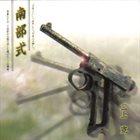 KAN MIKAMI 南部式 album cover
