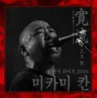 KAN MIKAMI 寛流:初の韓国ライブ2006 album cover