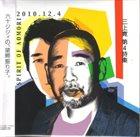 KAN MIKAMI 第4詩集: Spirit Of Aomori 2010.12.4 album cover