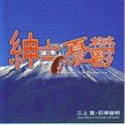 KAN MIKAMI 紳士の憂鬱 = Shinshi-No-Yuutsu album cover