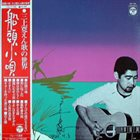 KAN MIKAMI 船頭小唄 えん歌の世界 album cover