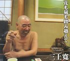 KAN MIKAMI 花も嵐も踏み越えて album cover
