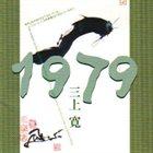 KAN MIKAMI 1979 album cover