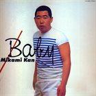 KAN MIKAMI Baby album cover