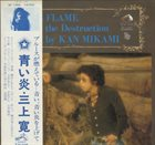 KAN MIKAMI Blue Flame On The Destruction = 青い炎 album cover
