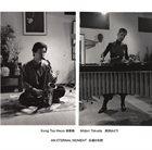 KANG TAE HWAN Kang Tae Hwan / Midori Takada : An Eternal Moment album cover