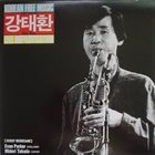 KANG TAE HWAN Korean Free Music album cover