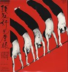KAZUMI WATANABE Kazumi Band : Talk You All Tight album cover