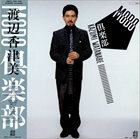 KAZUMI WATANABE Mobo Club album cover