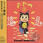 KAZUMI WATANABE Oyatsu 2 album cover