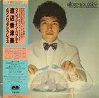 KAZUMI WATANABE Village In Bubbles album cover