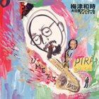 KAZUTOKI UMEZU 大仕事アンコール '94 Live album cover