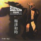 KAZUTOKI UMEZU Eclecticism Album Cover