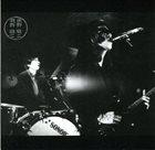 KEIJI HAINO フシギナ顔 album cover