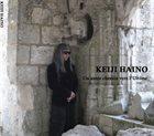 KEIJI HAINO Un Autre Chemin Vers L'Ultime album cover