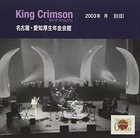 KING CRIMSON Aichi Kosei Nenkin Kaikan, Nagoya, Japan album cover