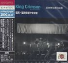 KING CRIMSON Fukuoka Yubin Chokin Kaikan, Fukuoka Japan, October 11, 2000 album cover