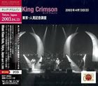 KING CRIMSON Hitomi Kinen Kodo,Tokyo,Japan April 13,2003 album cover
