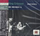 KING CRIMSON Kanagawa Kenmin Hall, Yokohama Japan, October 3, 2000 album cover