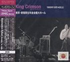 KING CRIMSON Koseinenkin Kaikan, Tokyo Japan, October 14, 1995 album cover
