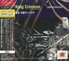 KING CRIMSON Nakano Sunplaza, Tokyo, Japan October 05, 1995 album cover