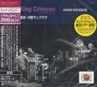 KING CRIMSON Nakano Sunplaza, Tokyo Japan, October 16, 2000 album cover
