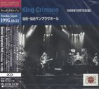 KING CRIMSON Sendai Sunplaza Hall, Sendai Japan, October 13, 1995 album cover