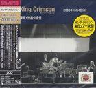 KING CRIMSON Shibuya Kohkaido (Shibuya Public Hall), Tokyo Japan, October 4, 2000 album cover