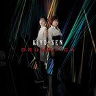 KIYO*SEN Drumatica album cover