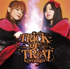KIYO*SEN Trick Or Treat album cover