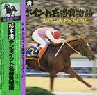 KIYOSHI SUGIMOTO テンポイント名勝負物語 album cover