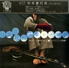 KIYOSHI SUGIMOTO 六本木 Mingos Musicoにて収録 album cover